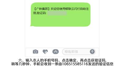 广深城轨手机闪付过闸有福利 每天可享2次10元激励金