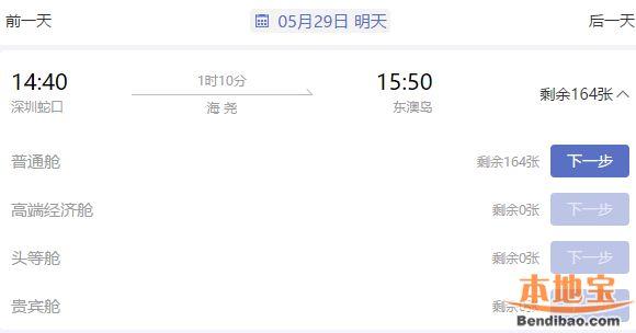深圳到珠海东澳岛微信购票指南(详细流程 取票 退票)