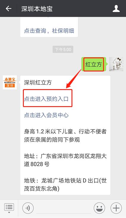 深圳红立方5月28日开馆 附红立方预约流程
