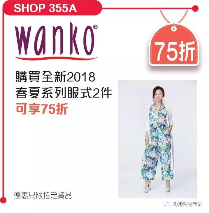 2018上水广场感谢祭购物优惠汇总(折扣 时间 交通指南)