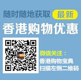 香港本周打折汇总(每日更新)