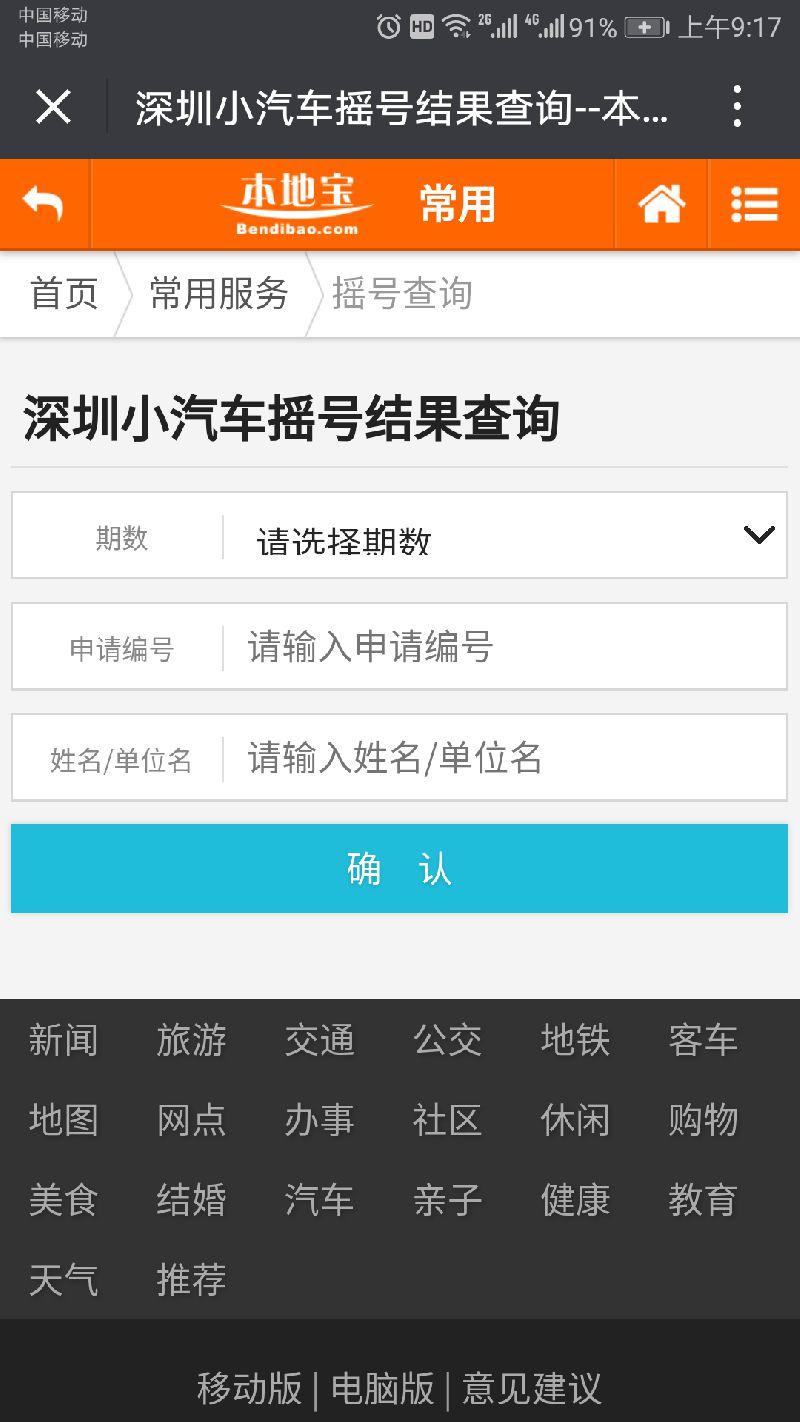 2018年5月深圳车牌摇号结果出炉 中签率再创新低