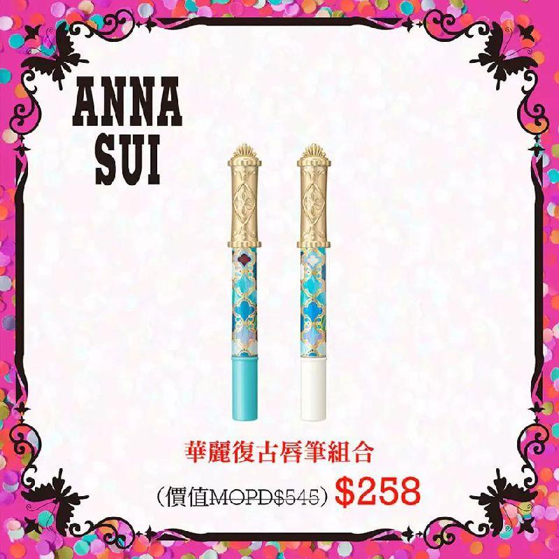 2018澳门新八佰伴VIP打折日!ANNA SUI安娜苏香水、彩妆5折(附地址)