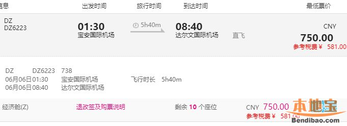 深圳直飞达尔文航线正式开通 首条直飞北澳大利亚线路