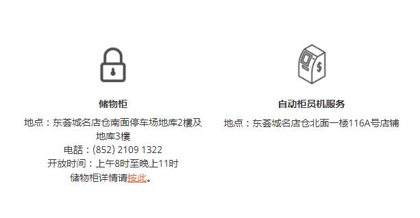 东荟城名店仓购物玩乐全攻略(交通 周边景点)