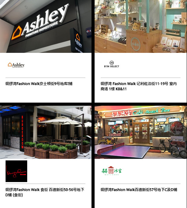 香港fashionwalk时尚购物全攻略(商铺导览)