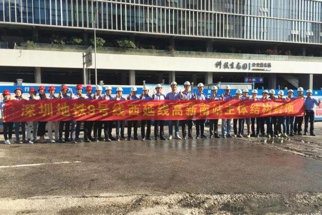 深圳地铁9号线高新南站主体结构顺利封顶 西延线或明年竣工