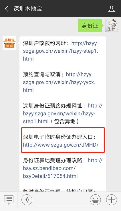 深圳酒店没带身份证也可以住 只需办理电子临时身份证