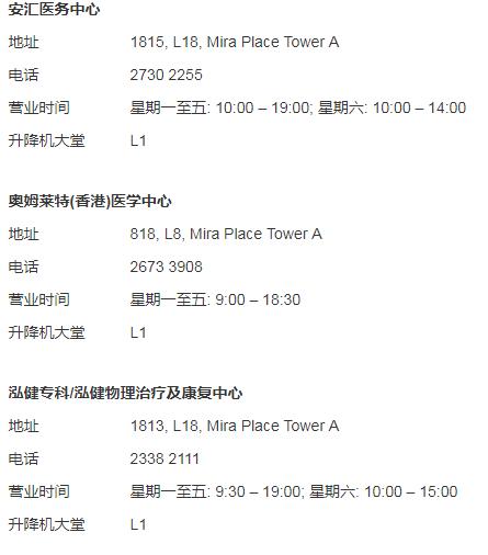 Mira Place美丽华商场全攻略(商铺导览 地址)