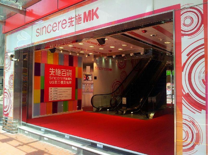 香港先施百货分店地址 购物指南