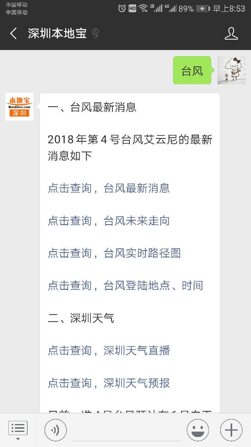 2018年第4号台风艾云尼最新消息