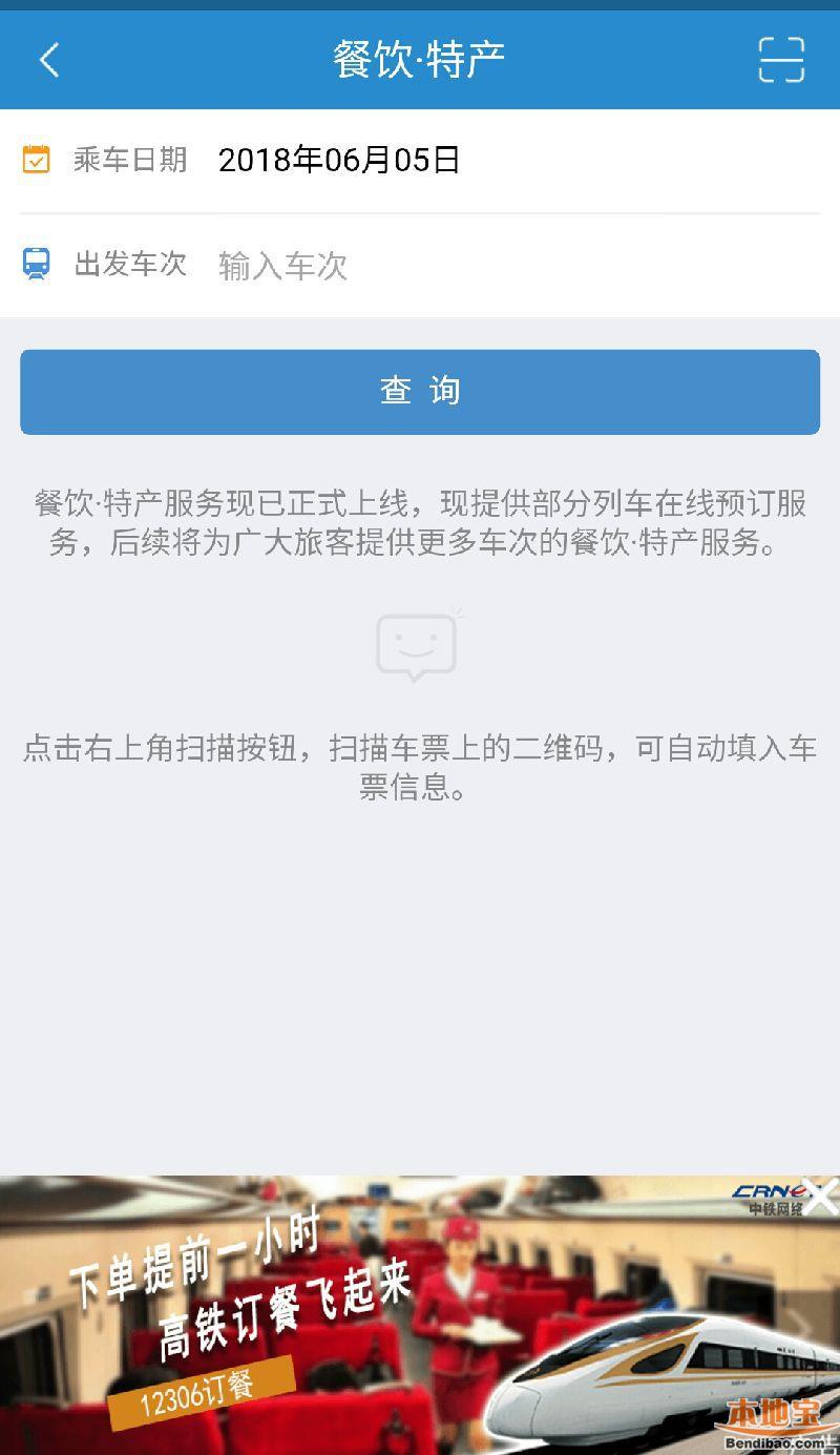 即日起新增深圳北站等11个高铁动车互联网订餐站点