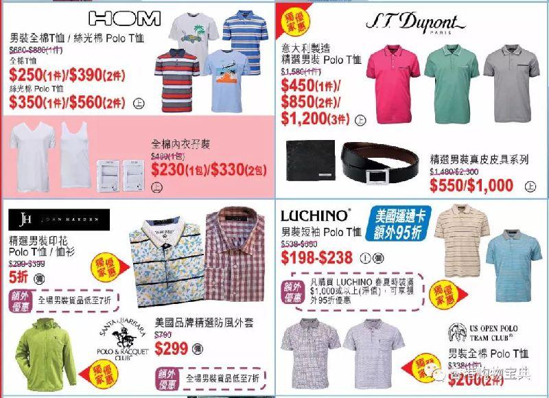 永安百货2018上半年店庆震撼优惠日来了!(6.20至6.24)