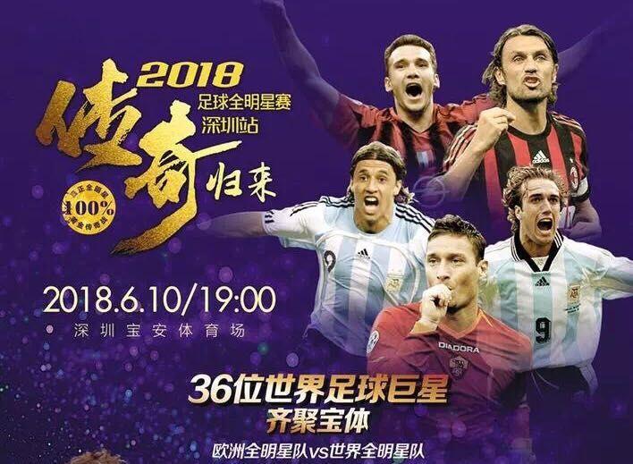 2018足球全明星赛深圳阵容 36位球星名单大曝光