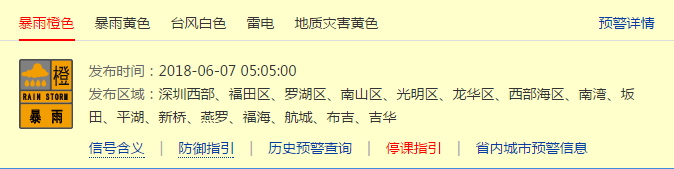 暴雨橙色分区预警生效中 深圳学校可推迟上学
