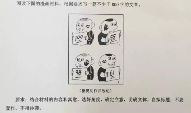 2018广东高考作文是什么