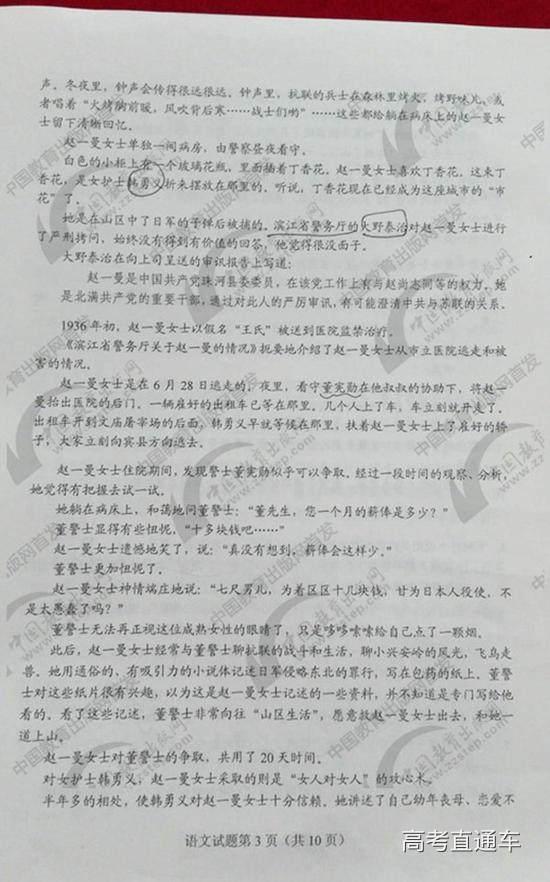 14河南高考语文试卷_2018广东高考语文试题及答案_农博网