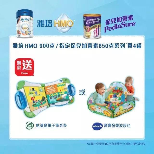 香港雅培×万宁买赠活动又来啦!儿童玩具各种送(06.08-06.10)
