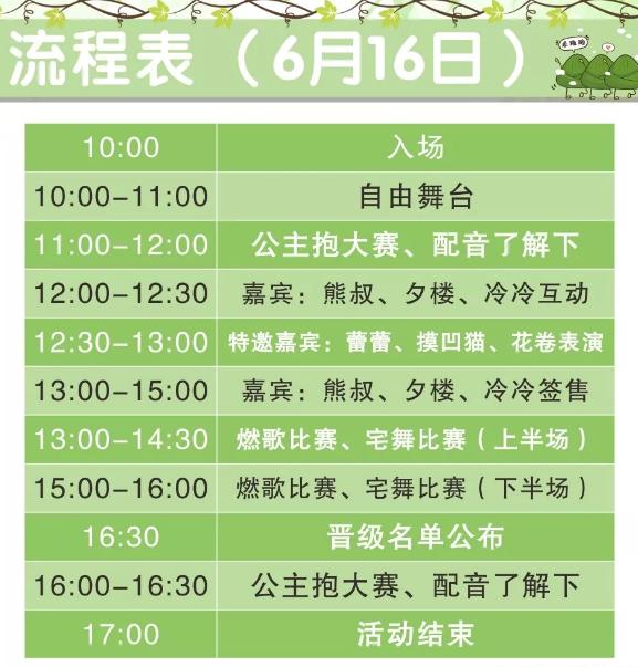 2018深圳AS01动漫游戏展端午假期举行 门票及嘉宾