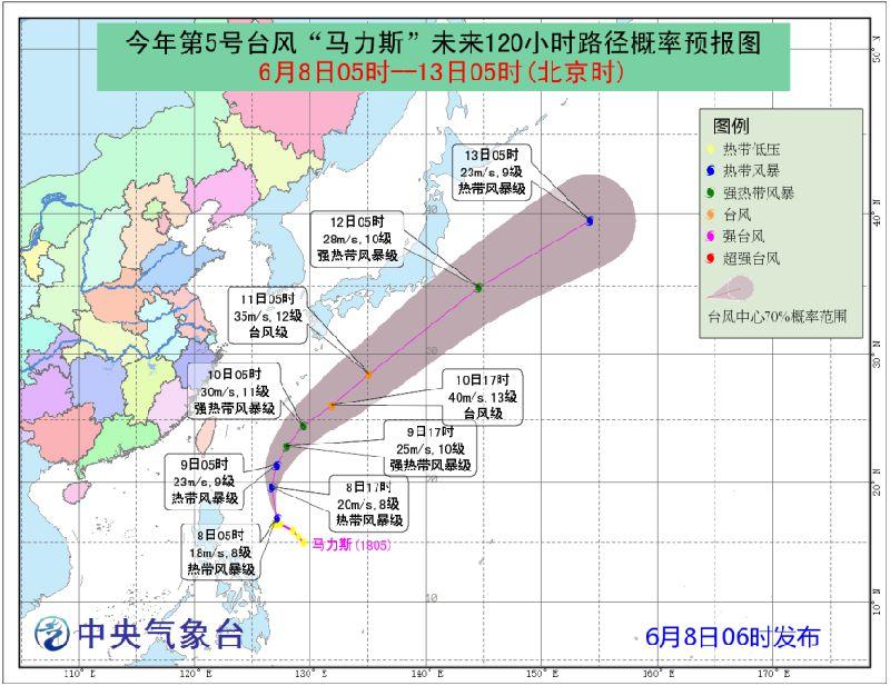 2018年第5号台风最新消息(持续更新)