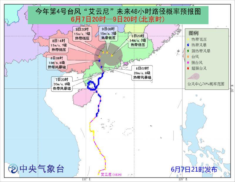 2018年第4号台风艾云尼三次登陆时间及登陆地点