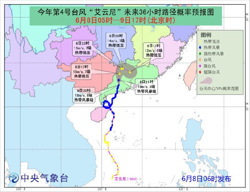 2018年第4号台风艾云尼实时路径图(更新中)