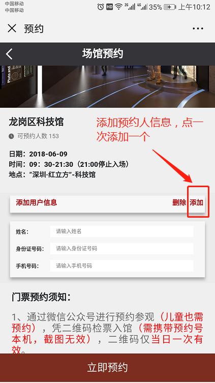 深圳红立方预约流程