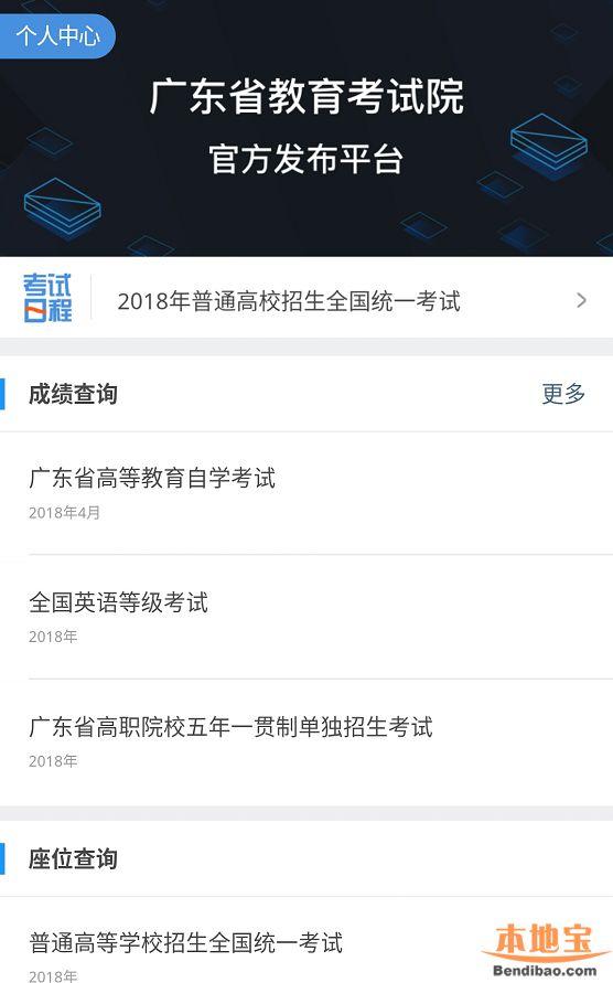 2018广东高考成绩查询入口汇总(含深圳)