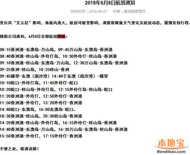 6月8日深圳蛇口海岛航线船班全面停航