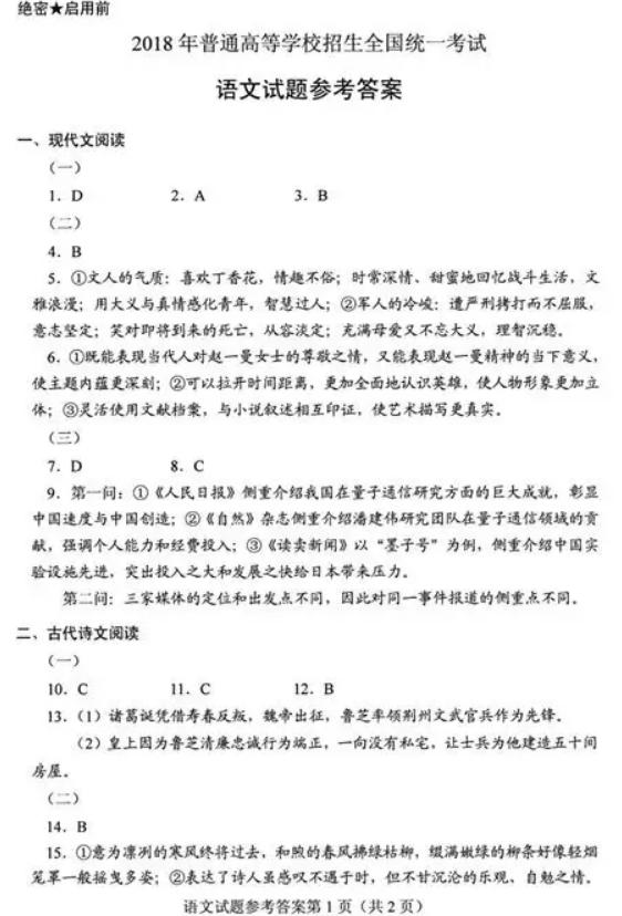 2018年广东高考语文试题参考答案(全国Ⅰ卷)