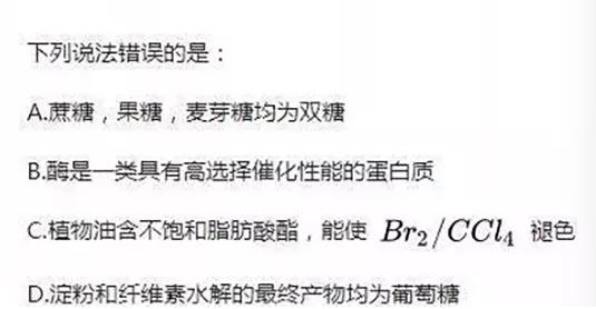广东高考理综这道单选题 不管选A还是B都能得6分