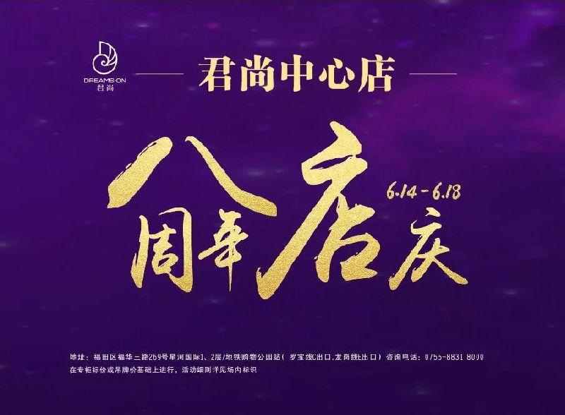 君尚8周年店庆活动