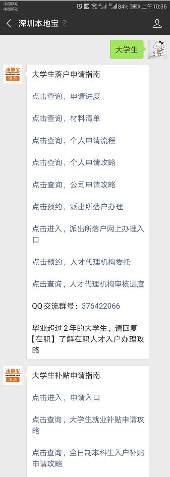 毕业生落户深圳个人申报和委托代理机构申报有什么区别