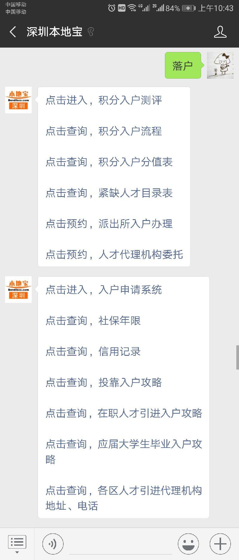 毕业生深圳报到可个人申办 非深户毕业生无需现场报到