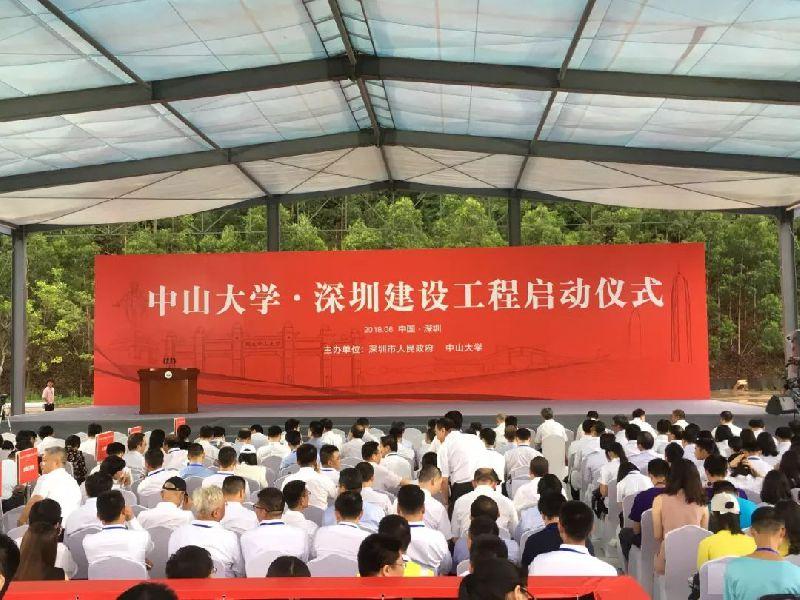 中山大学深圳校区正式开工建设 未来办学规模将达两万人
