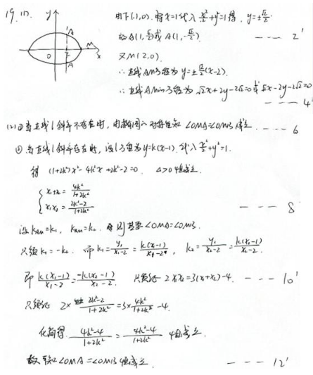 2018广东高考试卷及答案