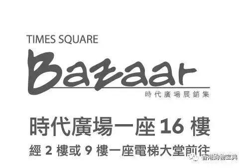 铜锣湾时代广场男女名牌服饰特卖1折起(至06.19)