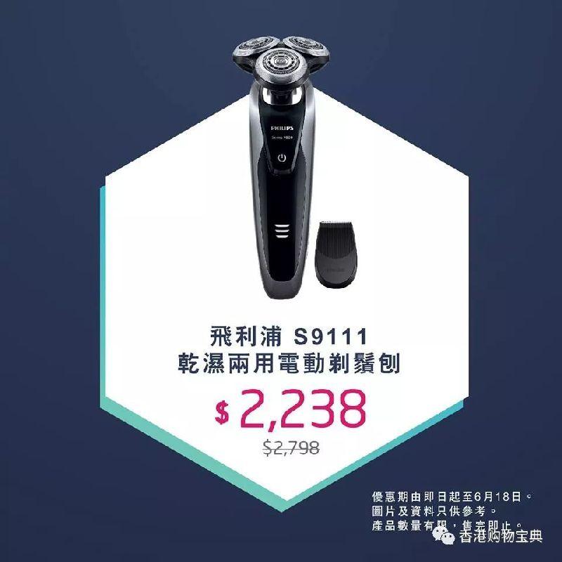 香港苏宁一年一度父亲节期间限定优惠(至06.18)