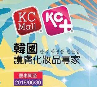 KC Korea门店雪花秀、AHC、后等6月精选低至1折(至06.30)