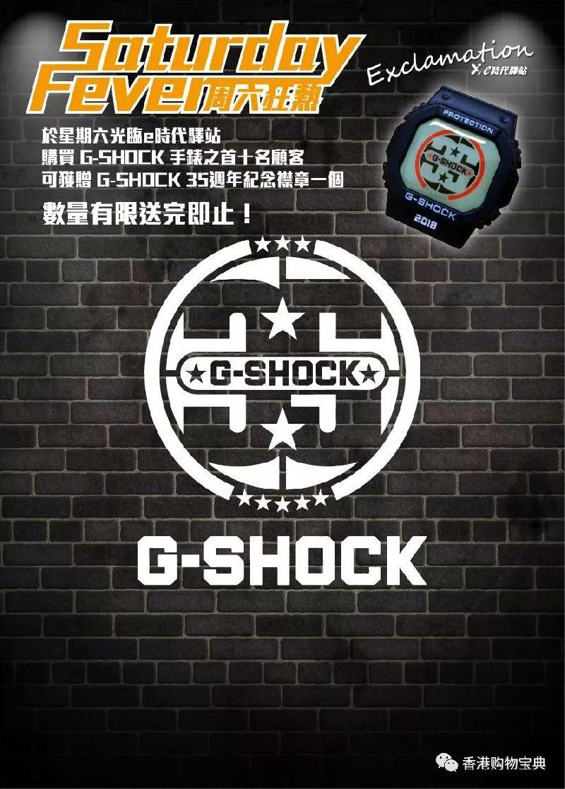 e时代手表优惠预告!卡西欧精选男女手表HK$99起!