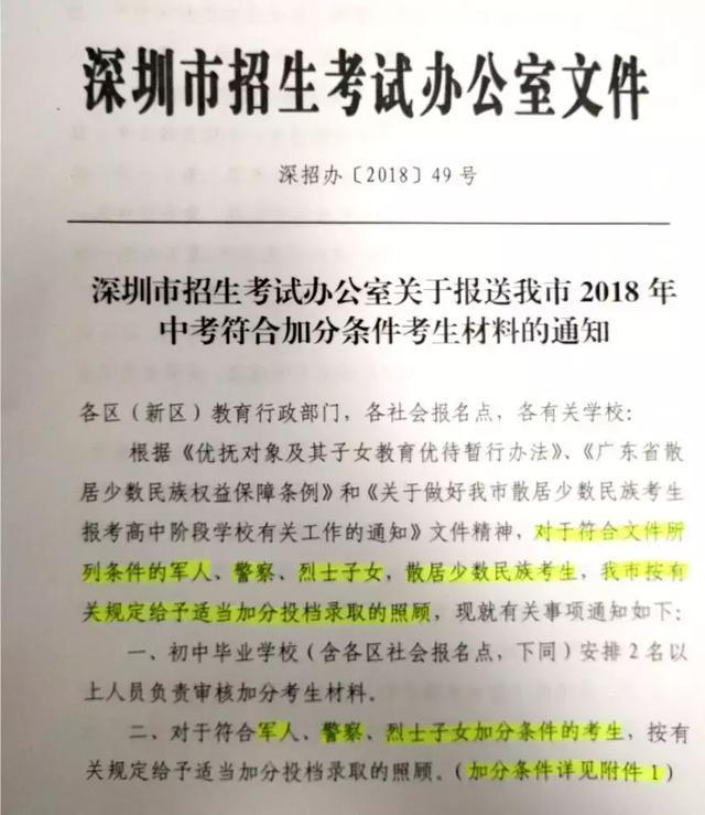 2018年深圳中考加分情况汇总(条件 具体分值)