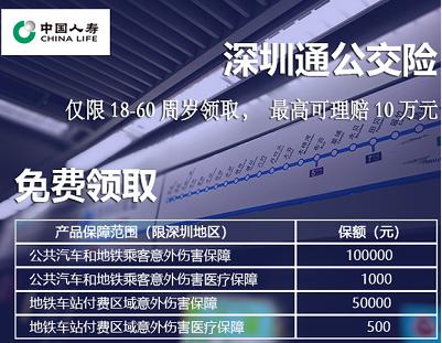 深圳通公交险免费赠送啦,出意外最高赔偿10万元!