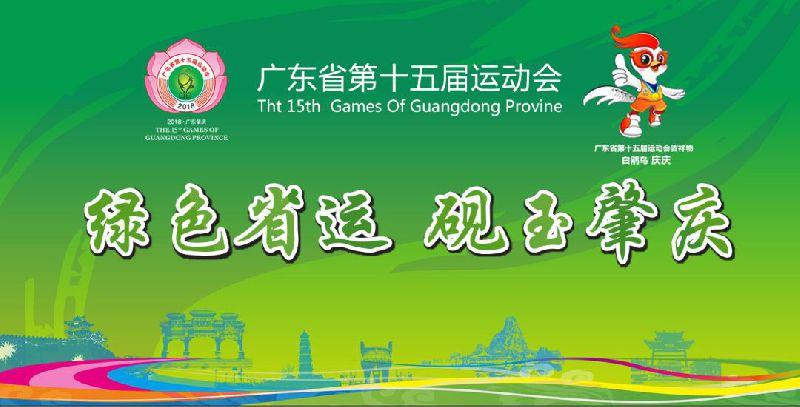 2018广东省运会肇庆举办(时间、地点场馆、门票)