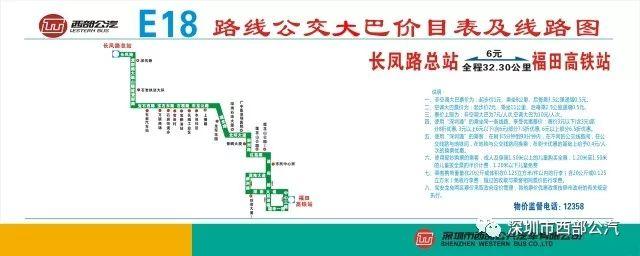今天起深圳15条公交线路调整 有你家附近的吗