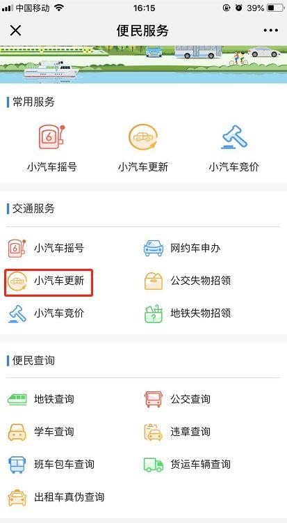 深圳国Ⅰ汽油车更新资格即将取消 再不办理将失去粤B车牌
