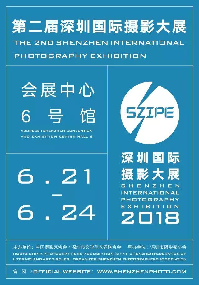 深圳国际摄影展6月21日开展 市民可免费看
