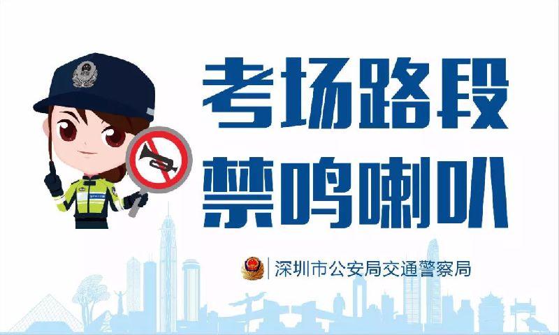 2018深圳中考交通出行指引 考场周边道路或实行管制