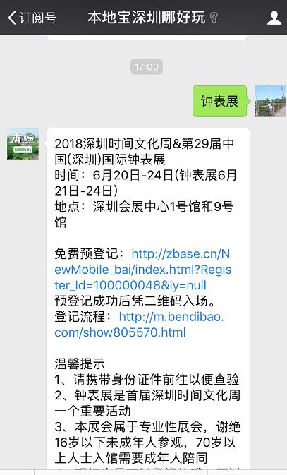2018深圳国际钟表展6月21日开展(时间 如何参展)