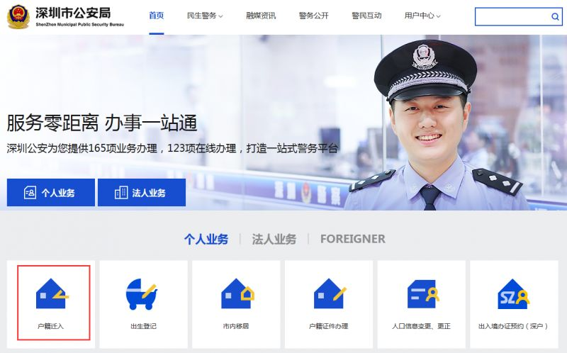 2018深圳公安局积分入户网上申请流程