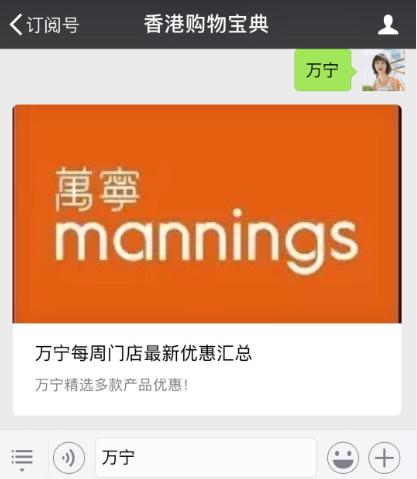 春雨面膜香港万宁卖多少钱?(实拍报价)